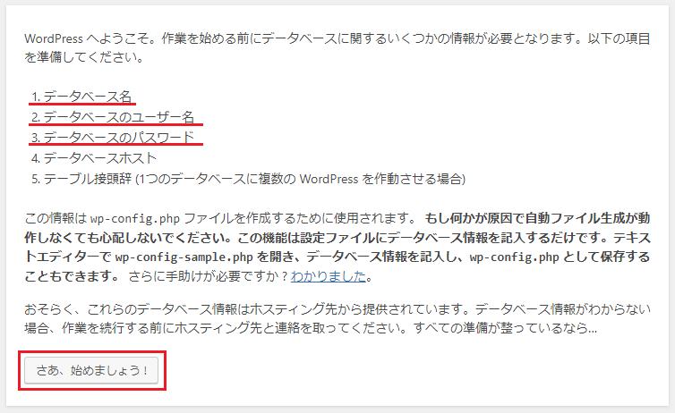 WordPressの初期設定!? 29