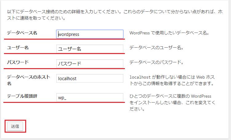 WordPressの初期設定!? 4