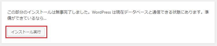 WordPressの初期設定!? 5