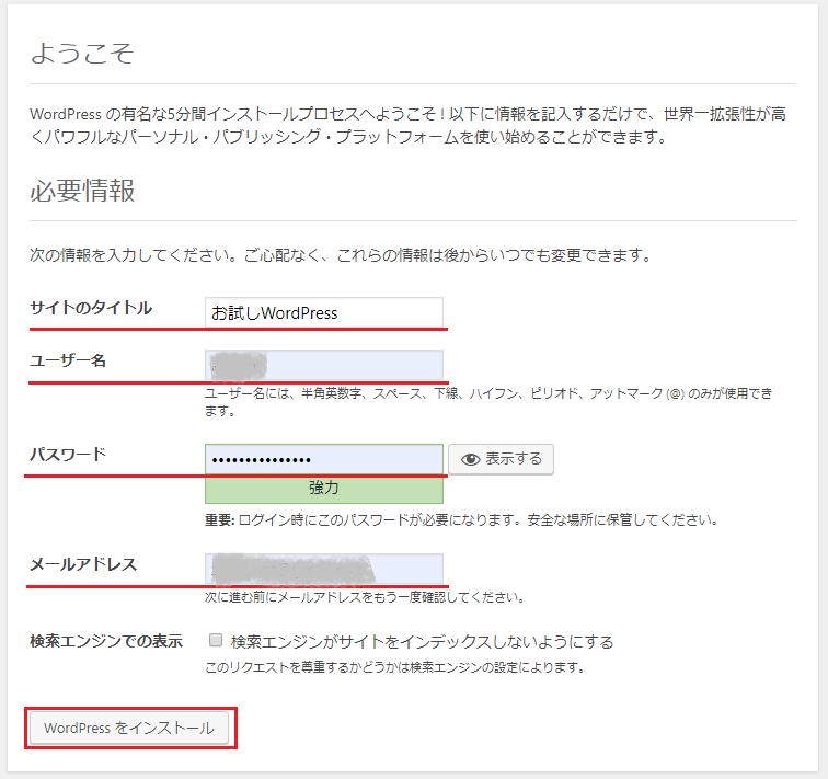 WordPressの初期設定!? 6