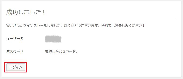 WordPressの初期設定!? 7