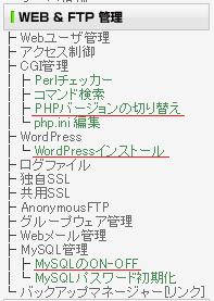 WordPressのインストール 2