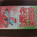参戦(予定)2018 14