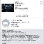 参戦(予定)2018 10