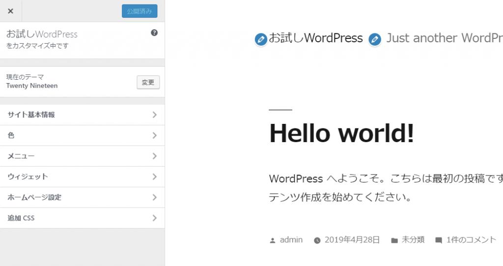 WordPressのテーマを選ぶ 1