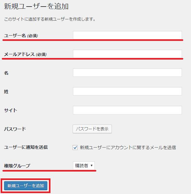 WordPressのユーザー設定 5