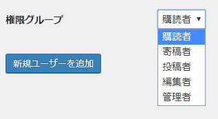 WordPressのユーザー設定 6