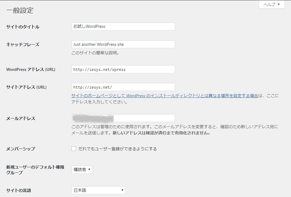 WordPressサイトを設定しよう!① 5
