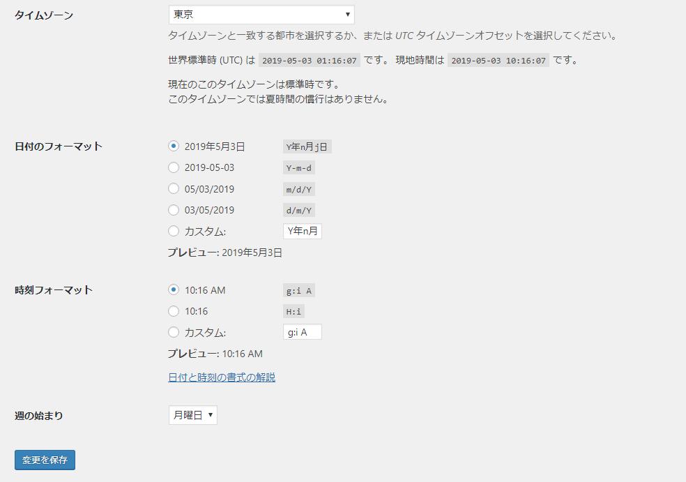 WordPressサイトを設定しよう!① 2