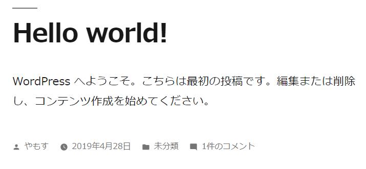 WordPressサイトを設定しよう!① 6