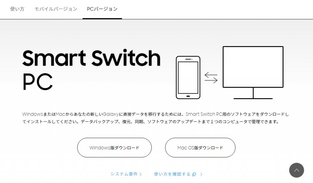 Smart Switchのインストール 4