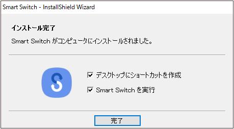 Smart Switchのインストール 9