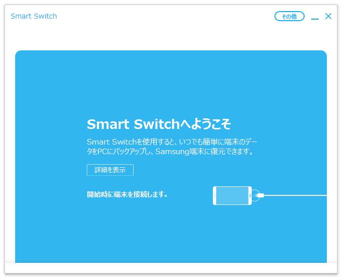 Smart Switchのインストール 10