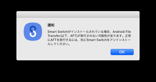 Smart Switchのインストール 18
