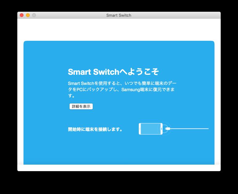 Smart Switchのインストール 20