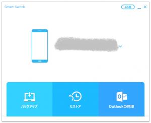 Smart Switchを使って PCにバックアップする 6