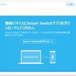 Smart Switchを使って PCにバックアップする 5