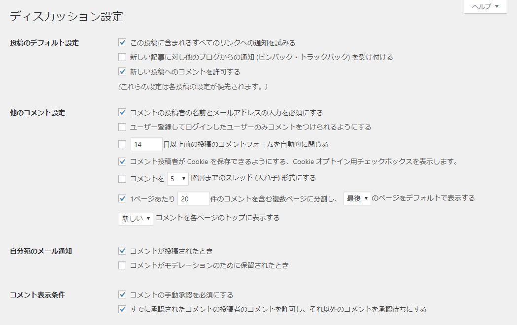 WordPressサイトを設定しよう!② 3