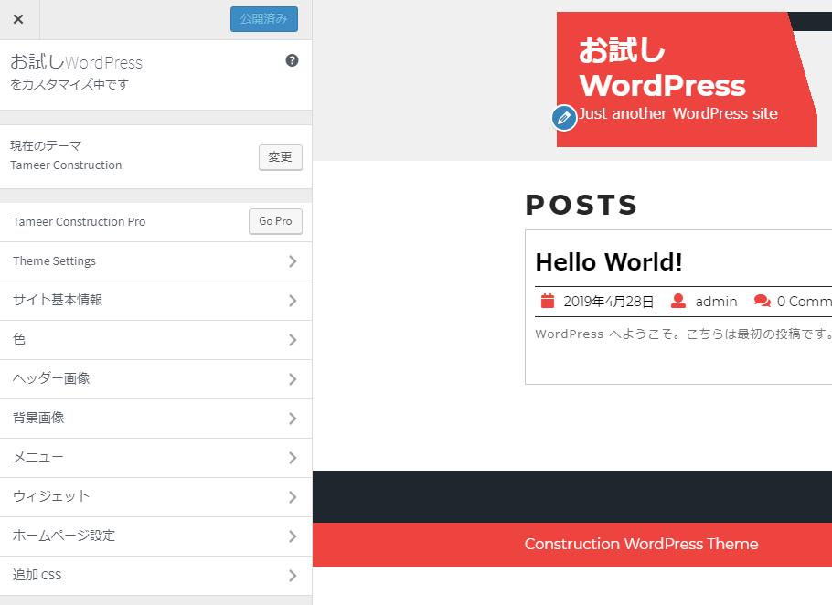 WordPressのテーマを選ぶ 2