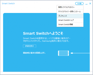 microSD-プレリファレンスを選択