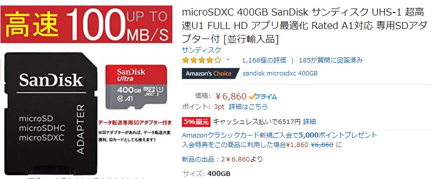 Galaxyの外付けmicroSDカードを交換する 5
