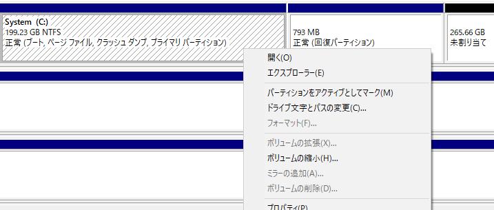 Cドライブを拡張