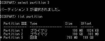 select partition 3