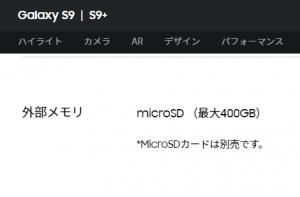 microSD-オフィシャルサイトをパシャリ
