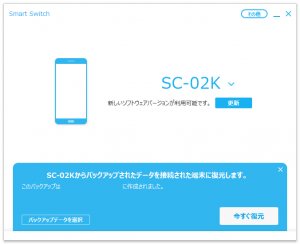 microSD-Smart Switch でリストア