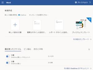 Microsoft Officeは WEB版が無料で使えます! 14