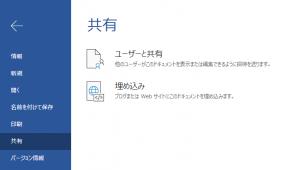 Microsoft Officeは WEB版が無料で使えます! 15