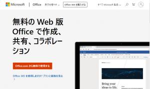 Microsoft Officeは WEB版が無料で使えます! 3