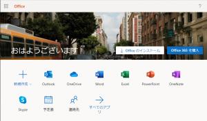 Microsoft Officeは WEB版が無料で使えます! 5