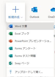 Microsoft Officeは WEB版が無料で使えます! 6
