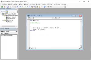 Visual Baseic Editor に追加されたマクロ