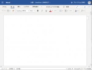 Microsoft Officeは WEB版が無料で使えます! 7