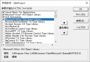 Excel VBAの参照設定