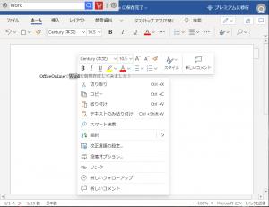Microsoft Officeは WEB版が無料で使えます! 8