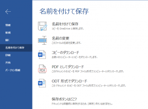 Microsoft Officeは WEB版が無料で使えます! 9