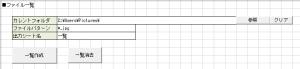 ファイル一覧の仕様 3