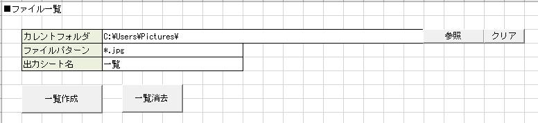 ファイル一覧の仕様 2