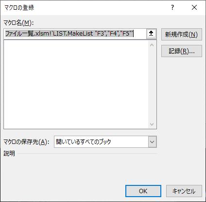 ファイル一覧作成 3