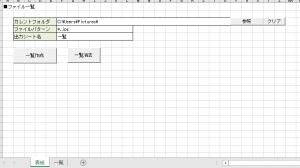 ファイル一覧の仕様 1