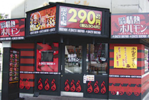 西九条で焼肉屋を探してみた 6