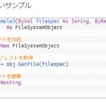 GetFile について 3