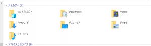 Windows10 で ユーザフォルダを移動する 3