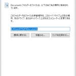 Windows10 で ユーザフォルダを移動する 1