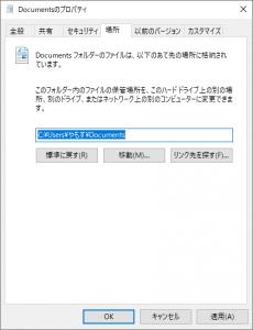 Windows10 で ユーザフォルダを移動する 4