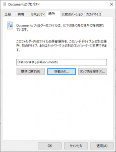 Windows10 で ユーザフォルダを移動する 5