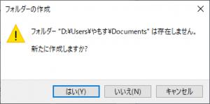 Windows10 で ユーザフォルダを移動する 7